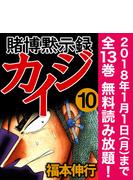 【期間限定 全巻無料読み放題】賭博黙示録カイジ 10