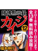 【期間限定 全巻無料読み放題】賭博黙示録カイジ 12