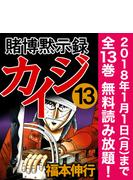【期間限定 全巻無料読み放題】賭博黙示録カイジ 13