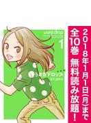 【期間限定 全巻無料読み放題】新装版 うさぎドロップ(1)
