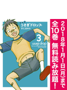 【期間限定 全巻無料読み放題】新装版 うさぎドロップ(3)