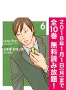 【期間限定 全巻無料読み放題】新装版 うさぎドロップ(6)