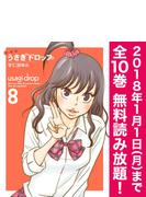 【期間限定 全巻無料読み放題】新装版 うさぎドロップ(8)