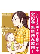 【期間限定 全巻無料読み放題】新装版 うさぎドロップ(9)
