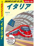 地球の歩き方 A09 イタリア 2018-2019(地球の歩き方)