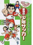 「オフ・ザ・ボール」でめざせ!最強の少年サッカー