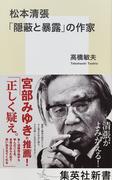 松本清張「隠蔽と暴露」の作家