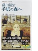 藤田嗣治手紙の森へ (集英社新書 ヴィジュアル版)(集英社新書)