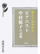 キンノヒマワリ ピアニスト中村紘子の記憶
