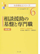 相談援助の基盤と専門職 ソーシャルワーク 第3版 (社会福祉士シリーズ)