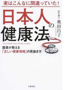 実はこんなに間違っていた!日本人の健康法 医者が教える「正しい健康情報」の見抜き方
