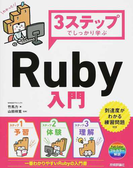 3ステップでしっかり学ぶRuby入門 基本文法からライブラリ活用まで