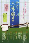 やさしい三味線講座 五線と文化譜でわかりやすい! 知識から奏法まで、やさしくたのしく三味線が学べる!