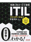 ITILファンデーションテキスト シラバス2011対応 実務で役立つIT資格