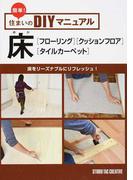簡単!住まいのDIYマニュアル 床〈フローリング〉〈クッションフロア〉〈タイルカーペット〉 床をリーズナブルにリフレッシュ!