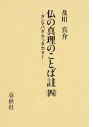 仏の真理のことば註 ダンマパダ・アッタカター 4