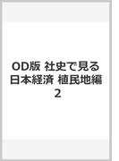社史で見る日本経済史 オンデマンド版 植民地編第2巻 京城日報社誌