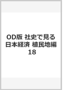 社史で見る日本経済史 オンデマンド版 植民地編第18巻 平壌電気府営誌