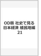 社史で見る日本経済史 オンデマンド版 植民地編第21巻 大連汽船株式会社二十年略史