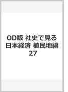 社史で見る日本経済史 オンデマンド版 植民地編第27巻 朝鮮棉業株式会社沿革史