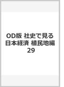 社史で見る日本経済史 オンデマンド版 植民地編第29巻 満業並在満関係会社事業概要