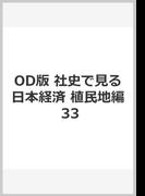 社史で見る日本経済史 オンデマンド版 植民地編第33巻 大連取引所信託株式会社略史