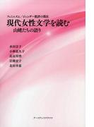 現代女性文学を読む 山姥たちの語り フェミニズム/ジェンダー批評の現在