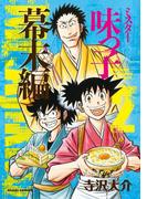 ミスター味っ子 幕末編(2)(朝日コミックス)