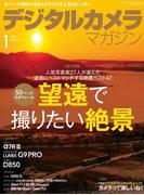 デジタルカメラマガジン 2018年1月号(デジタルカメラマガジン)