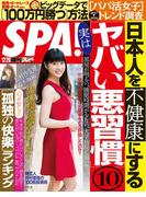 週刊SPA! 2017/12/26号