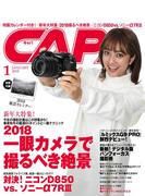 【期間限定ポイント40倍】CAPA2018年1月号