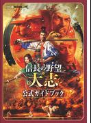 信長の野望・大志 公式ガイドブック(ファミ通の攻略本)