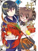 【期間限定価格】妖怪ごはん ~神饌の料理人~(2)