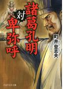 諸葛孔明対卑弥呼(PHP文芸文庫)