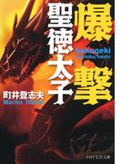 爆撃聖徳太子(PHP文芸文庫)