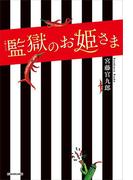 火曜ドラマ 監獄のお姫さま(単行本(KADOKAWA / 角川マガジンズ))