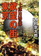 十津川警部 欲望の街 東京(双葉文庫)