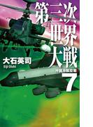 第三次世界大戦7 沖縄沖航空戦(C★NOVELS)