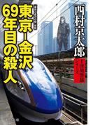 東京-金沢 69年目の殺人(中公文庫)