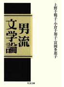 男流文学論(ちくま文庫)