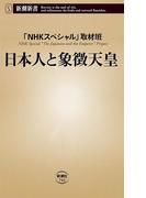 日本人と象徴天皇(新潮新書)(新潮新書)