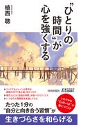 """""""ひとりの時間""""が心を強くする(青春新書PLAY BOOKS)"""