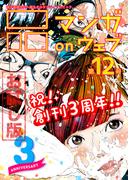 マンガ on ウェブ第12号 無料お試し版(佐藤漫画製作所)