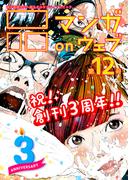 マンガ on ウェブ第12号(佐藤漫画製作所)