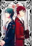魔女の下僕と魔王のツノ 7巻(ガンガンコミックス)