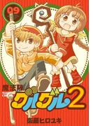 魔法陣グルグル2 (9)(ガンガンコミックスONLINE)
