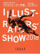 ILLUSTRATORS' SHOW 2018 活躍する日本のイラストレーター年鑑