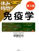 休み時間の免疫学 1テーマ10分 第3版 (休み時間シリーズ)
