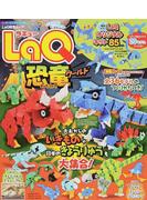 LaQ恐竜ワールド