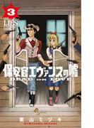 保安官エヴァンスの噓 3 (少年サンデーコミックス)(少年サンデーコミックス)